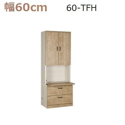 壁面収納すえ木工Miel-3 60-TFH W600×D420(上台320)×H1650mm【送料無料】