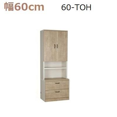 壁面収納すえ木工Miel-3 60-TOH W600×D420(上台320)×H1650mm【送料無料】
