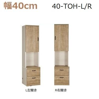 壁面収納すえ木工Miel-3 40-TOH(L・R)W400×D420(上台320)×H1650mm【送料無料】