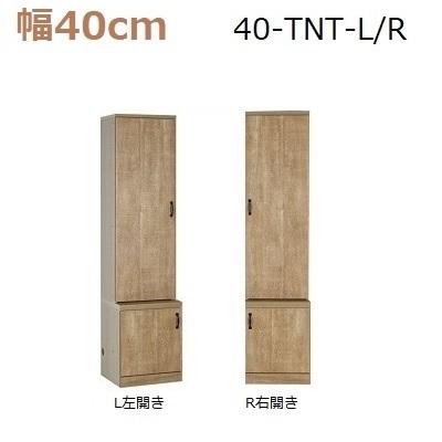 壁面収納すえ木工Miel-3 40-TNT(L・R)W400×D420(上台320)×H1650mm【送料無料】
