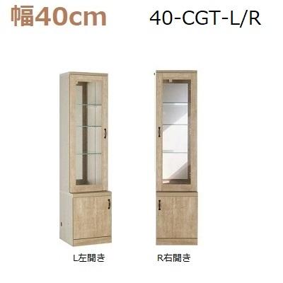 壁面収納すえ木工Miel-3 40-CGT(L・R)W400×D420(上台320)×H1650mmダウンライト付【送料無料】