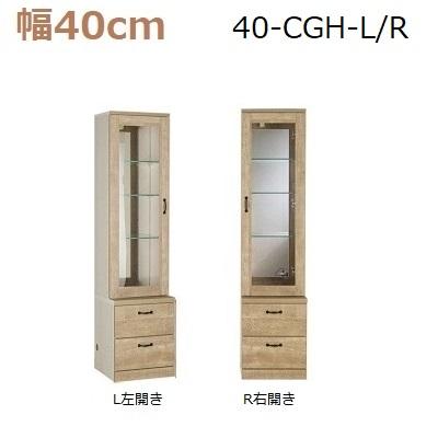 壁面収納すえ木工Miel-3 40-CGH(L・R)W400×D420(上台320)×H1650mmダウンライト付【送料無料】
