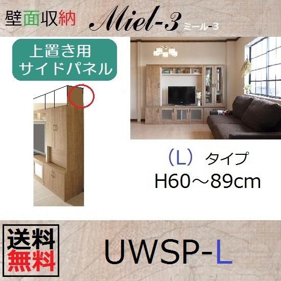 壁面収納すえ木工Miel-3 上置き用サイドパネル UWSP-Lタイプ H60~89cm【送料無料】