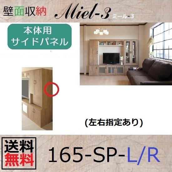 壁面収納すえ木工Miel-3本体用サイドパネル165-SPL左側面、R右側面【送料無料】