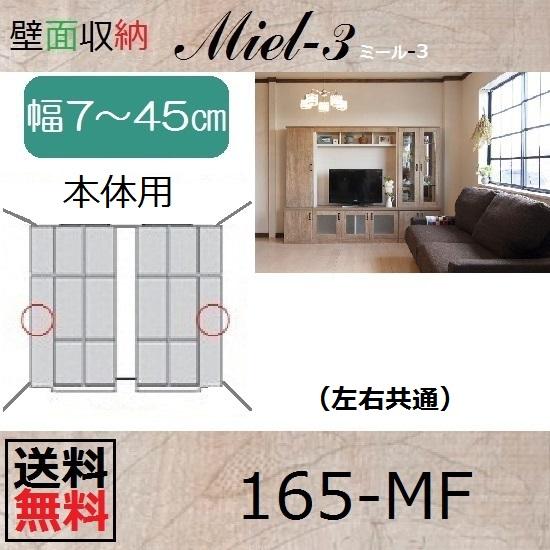壁面収納すえ木工Miel-3 本体用マジックフィラー 165-MF W70~450×T20mm【送料無料】