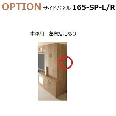 壁面収納すえ木工Miel-3 本体用サイドパネル 165-SP L左側面、R右側面【送料無料】