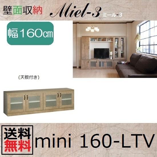 壁面収納すえ木工Miel-3 mini160-LTV W1600×D420×H495mm【送料無料】