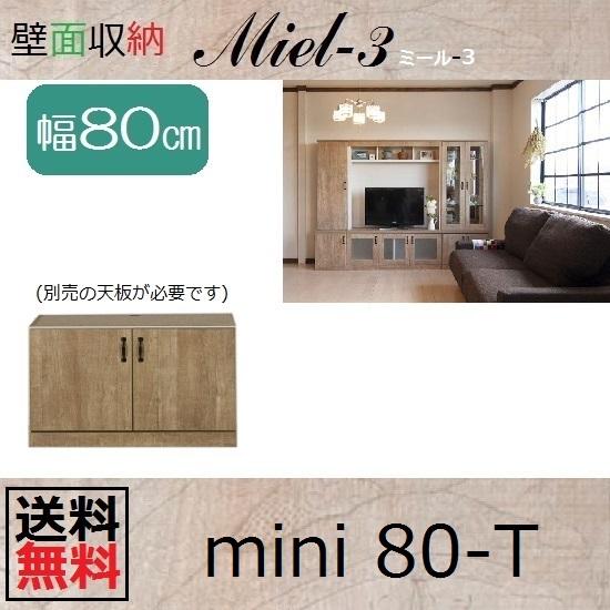 壁面収納すえ木工Miel-3 mini 80-T 天板別売W800×D420×H465mm【送料無料】