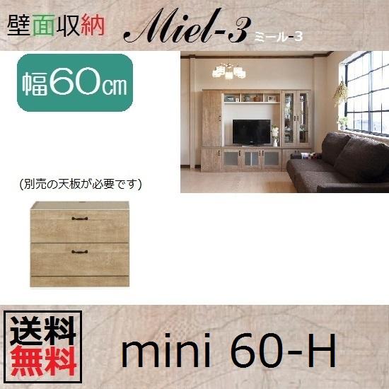 壁面収納すえ木工Miel-3 mini 60-H 天板別売W600×D420×H465mm【送料無料】