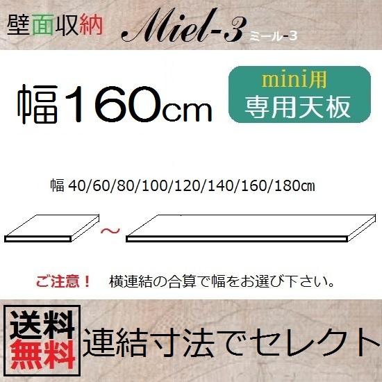 壁面収納すえ木工Miel-3 mini専用天板 TE-160 W1600×D420×T30mm【送料無料】