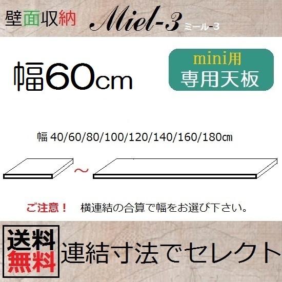 壁面収納すえ木工Miel-3 mini専用天板 TE-60 W600×D420×T30mm【送料無料】