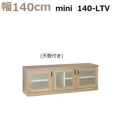 壁面収納すえ木工Miel-3 mini140-LTV W1400×D420×H495mm【送料無料】