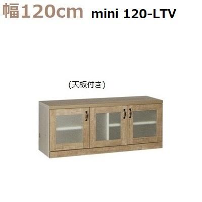 壁面収納すえ木工Miel-3 mini120-LTV W1200×D420×H495mm【送料無料】