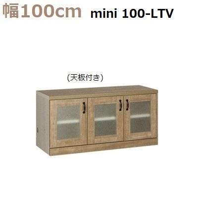 壁面収納すえ木工Miel-3 mini100-LTV W1000×D420×H495mm【送料無料】
