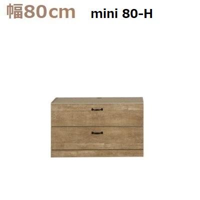 壁面収納すえ木工Miel-3 mini 80-H 天板別売W800×D420×H465mm【送料無料】