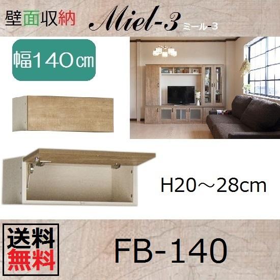 壁面収納すえ木工Miel-3 フィラーBOX FB140 H20~28cm W1400×D320×H200~280mm【送料無料】