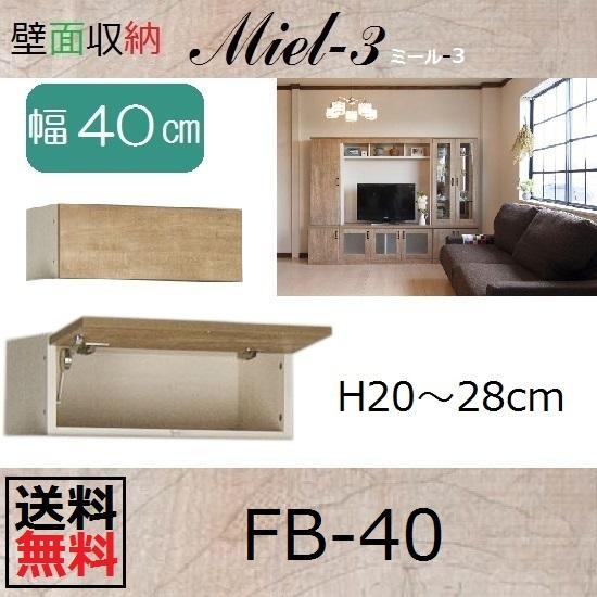 壁面収納すえ木工Miel-3 フィラーBOX FB40 H20~28cm W400×D320×H200~280mm【送料無料】