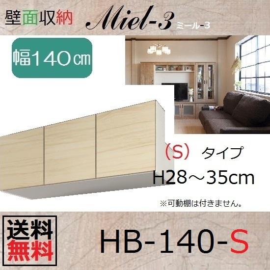 壁面収納すえ木工Miel-3 梁避けBOX HB140-SタイプH28~35 W1400×D320×H280~350mm【送料無料】