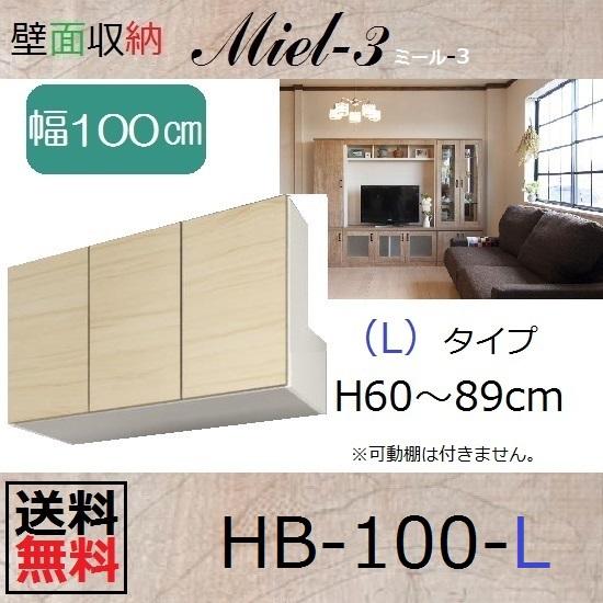 壁面収納すえ木工Miel-3 梁避けBOX HB100-LタイプH60~89 W1000×D320×H600~890mm【送料無料】