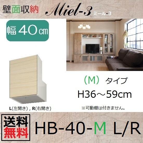 壁面収納すえ木工Miel-3 梁避けBOX HB40-MタイプH36~59(L・R) W400×D320×H360~590mm【送料無料】