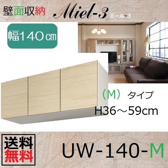 壁面収納すえ木工Miel-3 上置UW140-MタイプH36~59 W1400×D320×H360~590mm【送料無料】