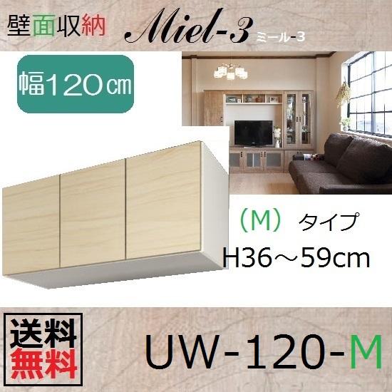 壁面収納すえ木工Miel-3 上置UW120-MタイプH36~59 W1200×D320×H360~590mm【送料無料】