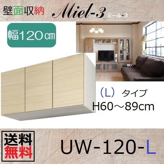 壁面収納すえ木工Miel-3 上置UW120-LタイプH60~89 W1200×D320×H600~890mm【送料無料】