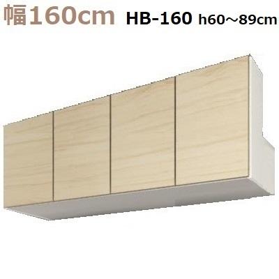 壁面収納すえ木工Miel-3 梁避けBOX HB160-LタイプH60~89 W1600×D320×H600~890mm【送料無料】