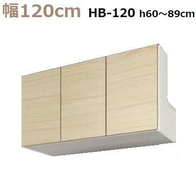 壁面収納すえ木工Miel-3 梁避けBOX HB120-LタイプH60~89 W1200×D320×H600~890mm【送料無料】