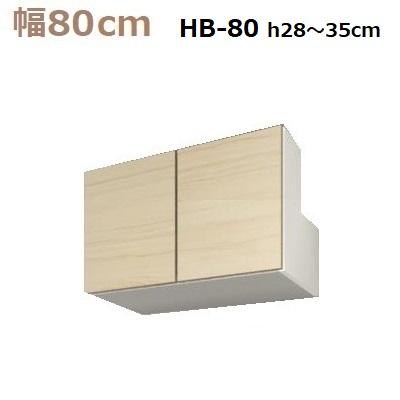 壁面収納すえ木工Miel-3 梁避けBOX HB80-SタイプH28~35 W800×D320×H280~350mm【送料無料】
