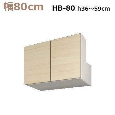 壁面収納すえ木工Miel-3 梁避けBOX HB80-MタイプH36~59 W800×D320×H360~590mm【送料無料】