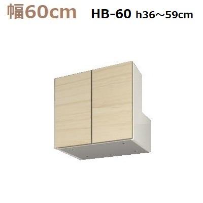壁面収納すえ木工Miel-3 梁避けBOX HB60-MタイプH36~59 W600×D320×H360~590mm【送料無料】