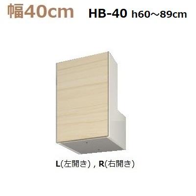 壁面収納すえ木工Miel-3 梁避けBOX HB40-LタイプH60~89(L・R) W400×D320×H600~890mm【送料無料】