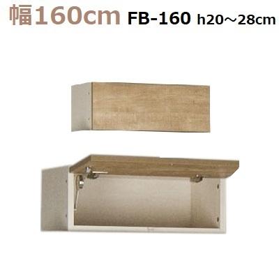 壁面収納すえ木工Miel-3 フィラーBOX FB160 H20~28cm W1600×D320×H200~280mm【送料無料】