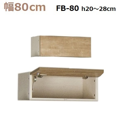 壁面収納すえ木工Miel-3 フィラーBOX FB80 H20~28cm W800×D320×H200~280mm【送料無料】
