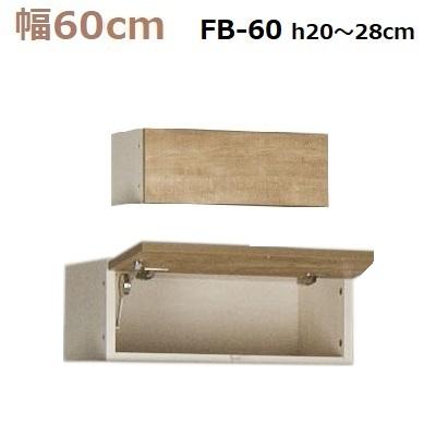 壁面収納すえ木工Miel-3 フィラーBOX FB60 H20~28cm W600×D320×H200~280mm【送料無料】