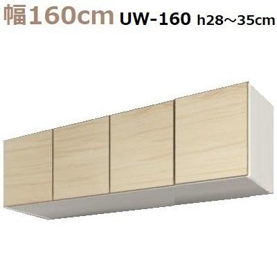 壁面収納すえ木工Miel-3 上置UW160-SタイプH28~35 W1600×D320×H280~350mm【送料無料】