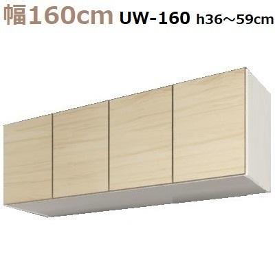 壁面収納すえ木工Miel-3 上置UW160-MタイプH36~59 W1600×D320×H360~590mm【送料無料】