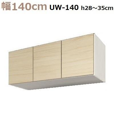壁面収納すえ木工Miel-3 上置UW140-SタイプH28~35 W1400×D320×H280~350mm【送料無料】