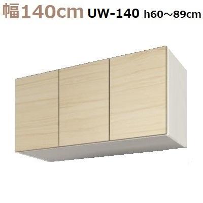 壁面収納すえ木工Miel-3 上置UW140-LタイプH60~89 W1400×D320×H600~890mm【送料無料】