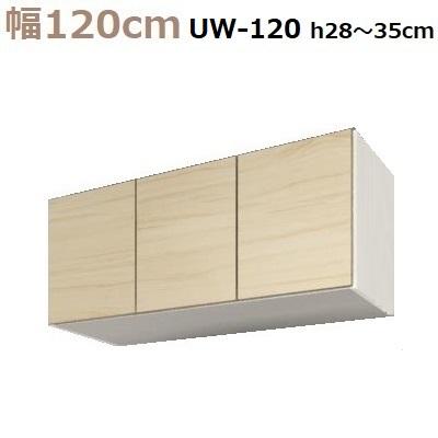 壁面収納すえ木工Miel-3 上置UW120-SタイプH28~35 W1200×D320×H280~350mm【送料無料】