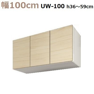 壁面収納すえ木工Miel-3 上置UW100-MタイプH36~59 W1000×D320×H360~590mm【送料無料】