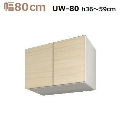 壁面収納すえ木工Miel-3 上置UW80-MタイプH36~59 W800×D320×H360~590mm【送料無料】