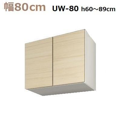 壁面収納すえ木工Miel-3 上置UW80-LタイプH60~89 W800×D320×H600~890mm【送料無料】