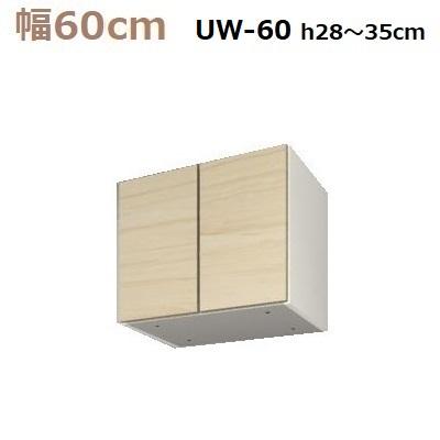 壁面収納すえ木工Miel-3 上置UW60-SタイプH28~35 W600×D320×H280~350mm【送料無料】