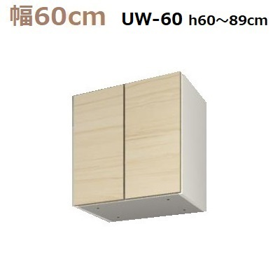 壁面収納すえ木工Miel-3 上置UW60-LタイプH60~89 W600×D320×H600~890mm【送料無料】