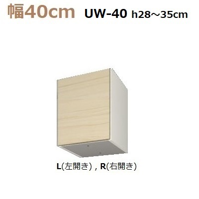 壁面収納すえ木工Miel-3 上置UW40-SタイプH28~35(L・R) W400×D320×H280~350mm【送料無料】