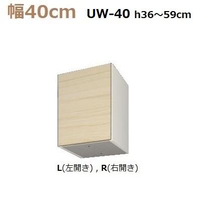 壁面収納すえ木工Miel-3 上置UW40-MタイプH36~59(L・R) W400×D320×H360~590mm【送料無料】