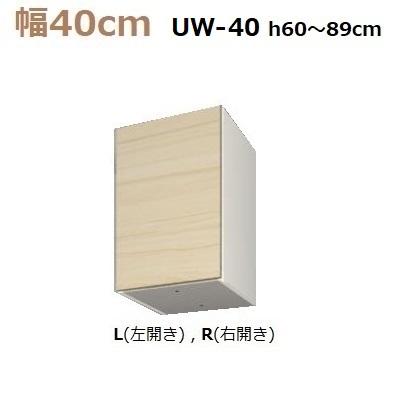 壁面収納すえ木工Miel-3 上置UW40-LタイプH60~89(L・R) W400×D320×H600~890mm【送料無料】