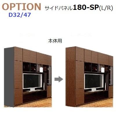 壁面収納すえ木工MG-3 サイドパネル本体用 180-SP L(向って左)/R(向って右)D47/D32 【送料無料】
